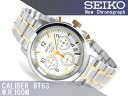 SEIKO new model chronograph men watch white X gold stainless steel belt SSB009P1upup7