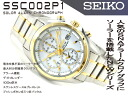 SEIKO solar chronograph men watch white dial gold combination stainless steel belt SSC002P1
