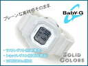 Casio baby G overseas imports model Solid Colors ソリッドカラーズ digital watch all white BG-5606-7DR