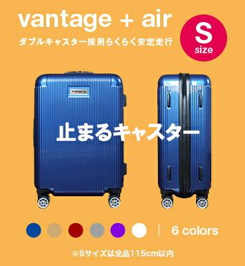 vantage + air S size