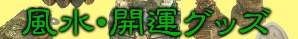 竜、水晶、龍亀など縁起物はコチラ