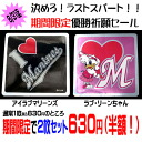 Time limited victory pray for sale! Marines toy マリーンズミラー sticker set A & B (set of 2 car stickers such as fun! [Shipping] Chiba Lotte Marines toy Marines sticker seals