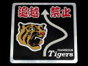 Hanshin toy fun as Tiger mirror stickers H-type (Tiger passing prohibition) car stickers, etc.! Passionate about his Tigers party items are now here! [Shipping] Hanshin Tigers toy Hanshin sticker Hanshin seal
