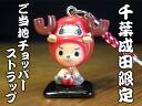 Local chopper 'Narita mountain Dharma chopper Chiba limited