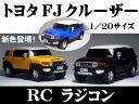 신 색 등장! RC 도요타 FJ 크루저 콘 1/20 크기의 FJ Cruiser 공식 라이센스 제품 빨리 재생 배터리 포함! (단 3 건전지 4 책, 9V 건전지 1 개) 후 지 텔레비전 계 TERRACE HOUSE 테라스 하우스 에서도 활약 중!