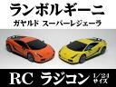 RC 람보르기니가 야 르도 슈퍼 레 ジェーラ 콘 1/24 사이즈 공식 라이센스 제품 빨리 재생 배터리 포함! (단 3 건전지 4 개) ☆ ギャラード Lamborghini Gallardo Superleggera