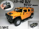 하마 H2 SUV 라디콘(1/14) 곧바로 놀 수 있는 전지 첨부!(단 3 전지 6개&9 V전지 1개)☆큰 라디콘 HUMMER도 크다!