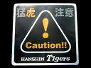 Tiger mirror sticker D type ( Tiger caution!  Caution!!! ) Hanshin toy can enjoy such as car stickers! Passionate about his Tigers party items are now here! [Shipping] Hanshin Tigers toy Hanshin sticker Hanshin seal