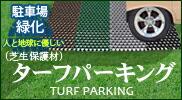 駐車場緑化・芝生保護材!ターフパーキング