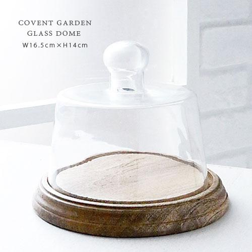 COVENT GARDEN パントリー トラペッツ ガラスドーム Ф16.5cm×H14cm 木製 ディスプレイ