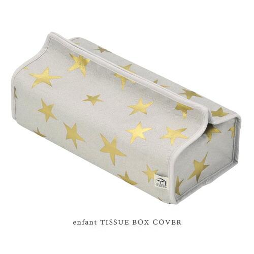 enfant 「STAR」 ティッシュ ボックス カバー ≪STAR≫ キッズルーム ティッシュケース 「tente / テンテ」