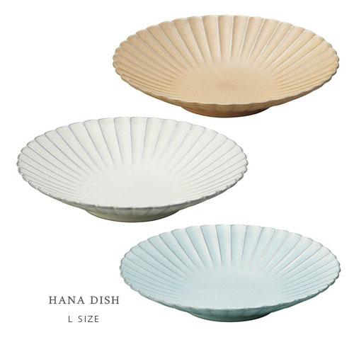 HANA 花皿 プレート ≪Lサイズ≫ Ф23cm 瀬戸焼 日本製 小皿 和食器 テーブルウェア 丸皿 白
