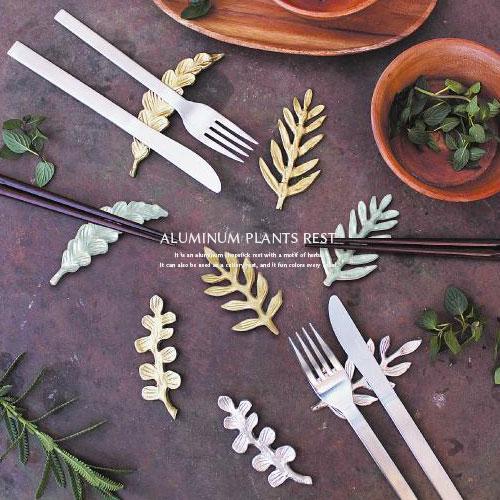 ALMINIUM PLANTS アルミ プランツ 箸置きアンティーク カトラリーレスト
