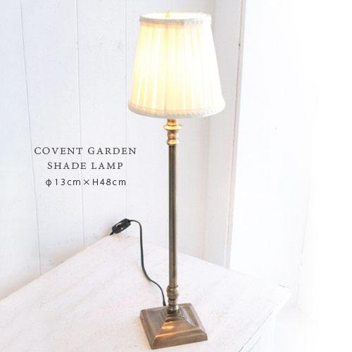 COVENT GARDEN ブラス シェード ランプ ≪アンティーク≫ テーブルランプ