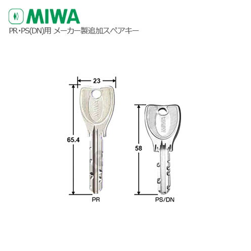 MIWA PR/PS (DN) キー形状例