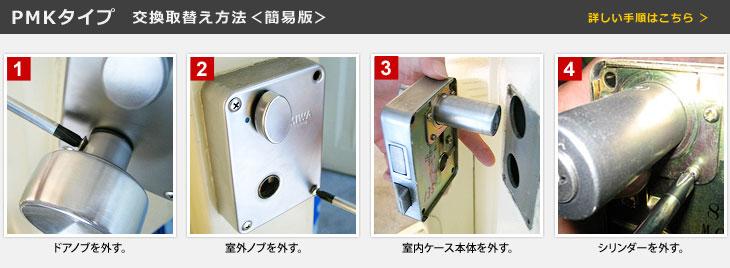 MIWA PMKタイプの交換取替え方法