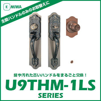 THMシリーズ シリンダー仕様