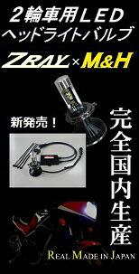 H4/HS1 LEDヘッドライトバルブ ZRAY x M&H