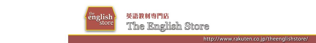 The English Store:英語教材