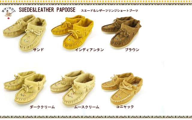 SUEDE PAPOOSE/スエード&レザーフリンジショートブーツ