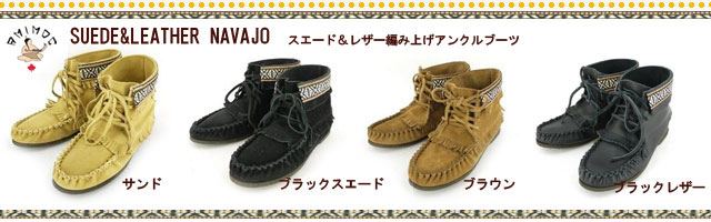 SUEDE&LEATHER NAVAJO/スエード&レザーフリンジ編み上げブーツ