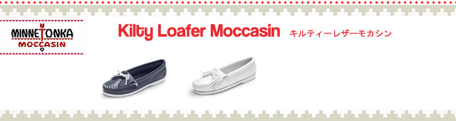 MINNETONKA ミネトンカ・Kilty Loafer moccasin