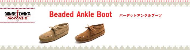 MINNETONKA ミネトンカ・ Beaded Ankle Boot