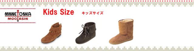 MINNETONKA ミネトンカ・ Kids Size キッズサイズ
