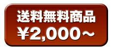 ★ 送料無料の商品(2,000円〜) ★