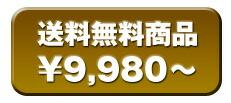 ★ 送料無料の商品(9,980円〜) ★