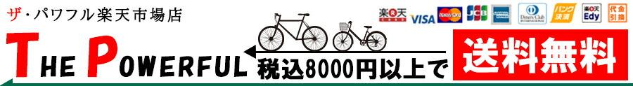 ザ・パワフル:自転車・カー用品の激安店!!5000円以上で送料無料!!!