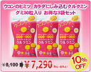 Ukon no Himitsu – gummy. A set of three bags containing 30 pieces of gummy each for a speacial price.