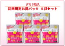 Ukon no himitsu Gummy type 3 grain into ★ limited edition deals Pack 5 bag set ★