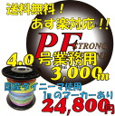 Japanese Dyneema use powerful PE line ☆ 4, 3000 m ☆ 10 m × 5 color ☆ 1 m each marker and ☆