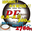Rakuten champion sale! Japanese Dyneema use powerful PE line 300 m ☆ 0.4 No. /0.6 No./0.8 No. / No. 1 1.5 No. / No. 2 and no. 3 and no. 4 and no. 6 and no. 8 5P13oct13_b