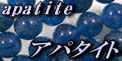 ◆アパタイト( apatite アパタイト 燐灰石 りんかいせき)天然石 ビーズ◆