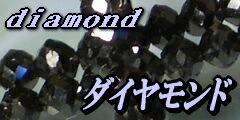 ◆ダイアモンド(black diamond ブラックダイアモンド 金剛石 こんごうせき)◆