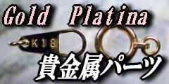 ◆ゴールド、プラチナ◆
