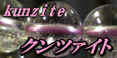 ◆クンツァイト(kunzite リチア輝石 黝奇跡 ゆうきせき)天然石 ビーズ◆