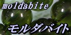 ◆モルダバイト(Moldabite モルダバイト モルダゥ石)◆