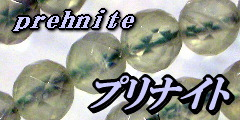 ◆プリナイト(prehnite葡萄石ぶどうせき)◆