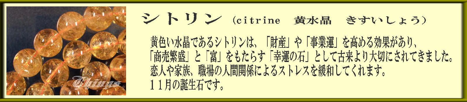 ◆シトリン citrine 黄オニキス きすいしょう◆