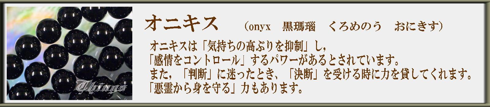 ◆オニキス onyx 黒瑪瑙 くろめのう おにきす◆