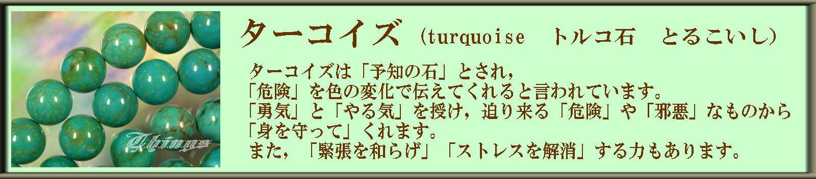 ◆ターコイズ turquoise トルコ石 とるこいし◆