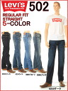 NEW Levi ' sCLASSIC UPGRADE regular straight Lot 00502-0222-0224-0254-0391-0390 (5 color dark light rinse) Levi's 502