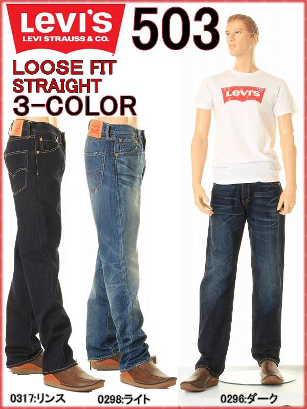 Mens Vintage Levis Jeans