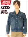Levi 's 데님 자 켓 g 쟌 Trucker Jacket 데님 3rd 트래커 재킷 LOT 72335-0009: DARK SUMMIT (다크 서밋) 있습니다.