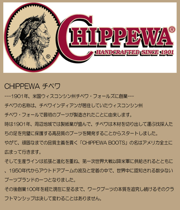 CHIPPEWA( チペワ) regular dealer THREE WOOD
