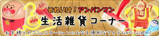 【アンパンマンの便利グッズ】コロコロ ・ ハンガー ・ 洗濯バサミ ・ ゴミ箱