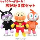 Anpanman dakimakura 娃娃你最喜歡的 3 集